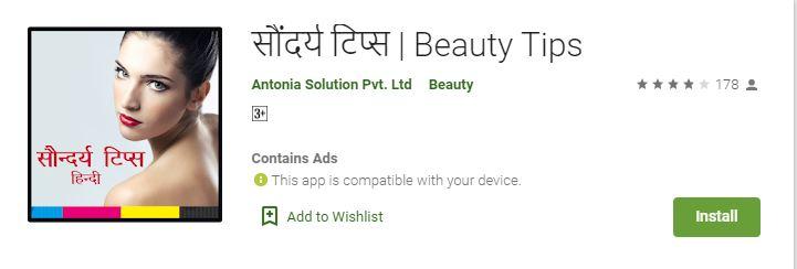 सौंदर्य टिप्स Beauty Tips